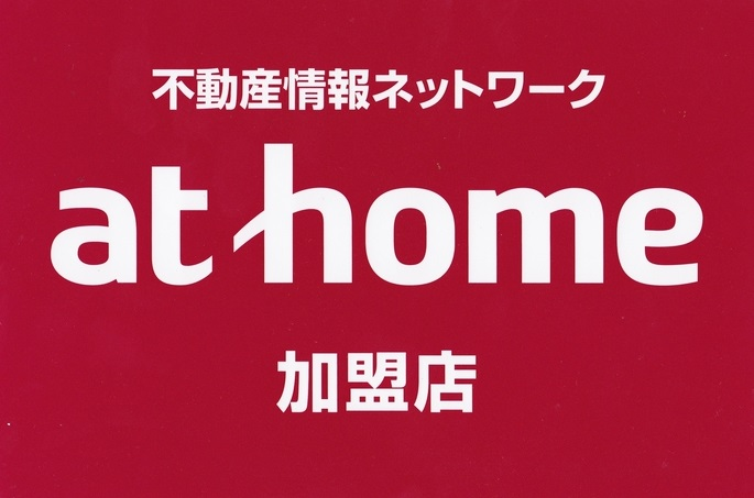 at home 加盟店